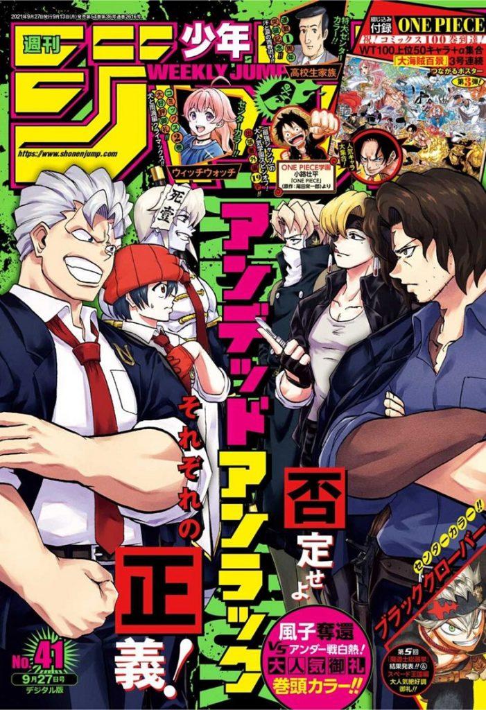週刊少年ジャンプ 少年JUMP日本热血少年漫画杂志 2021年41期 467P